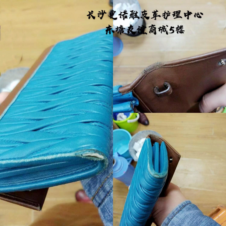 长沙奢侈品护理 皮具护理翻新 包包修复 皮衣皮包护理 真皮底加掌